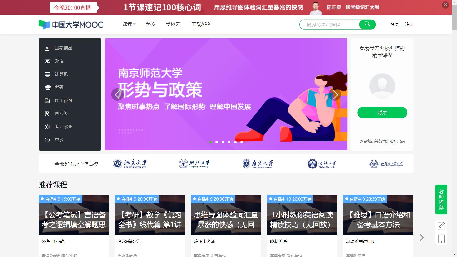 中国大学MOOC官网