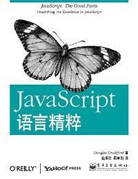 JavaScript精粹