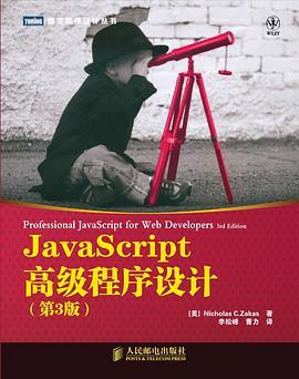 JavaScript高级程序设计