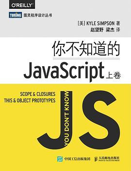 你不知道的JavaScript